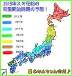 2015花粉飛散予測バナー.jpg