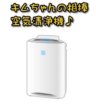 キムちゃん相棒空気清浄機.jpg