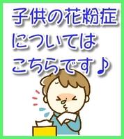 子供花粉症バナー.jpg