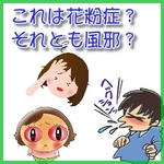 花粉症か風邪か?.jpg