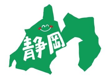 静岡県.jpg